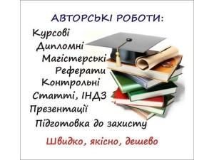Дипломні, курсові, контрольні роботи в Рівному