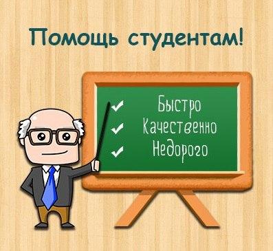 Дипломные курсовые контрольные работы в Санкт Петербурге   Контрольные курсовые рефераты на заказ