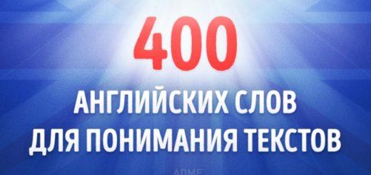 400 самых часто используемых слов английского языка, которые покрывают 75% всех английских текстов