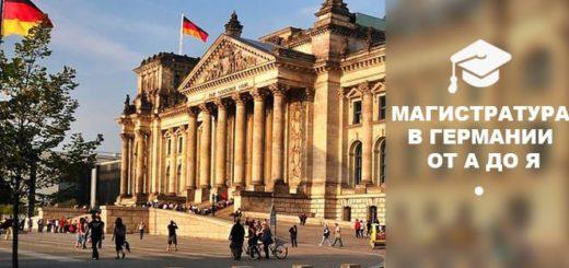 Бесплатное и платное обучение в Германии. Поступление в магистратуру.