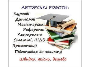 Виконуємо дипломні роботив Сімферополі.