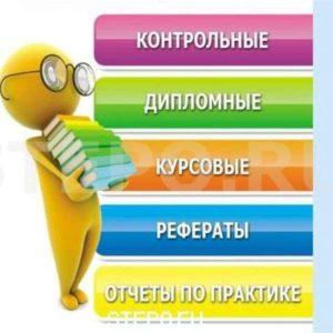 Дипломные работы, курсовые и контрольные работы в Черкассах