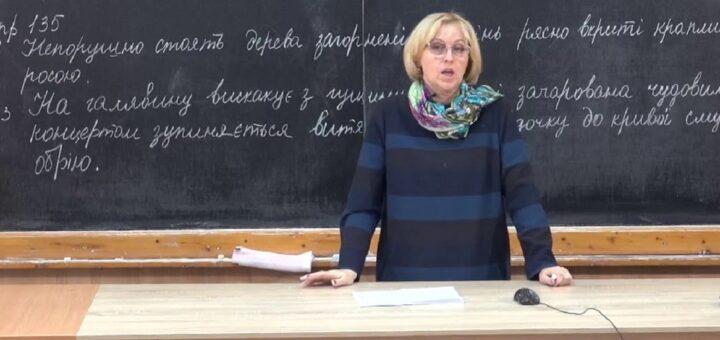 Курсовая по методике преподавания украинского языка
