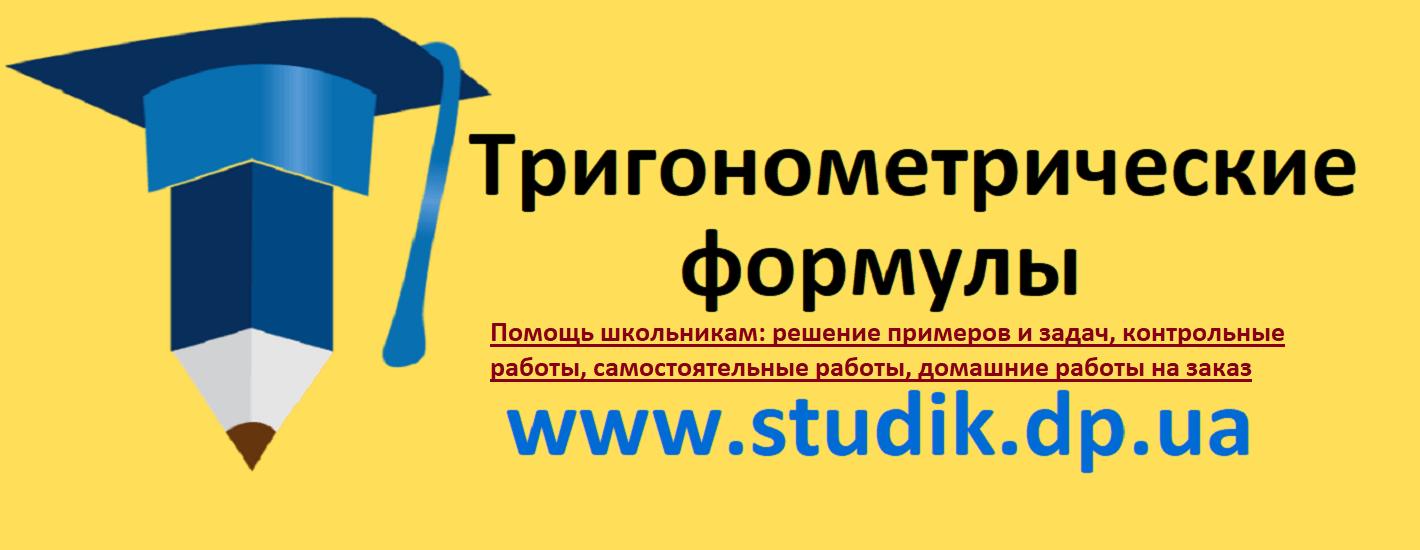 Тригонометрические формулы - studik.dp.ua