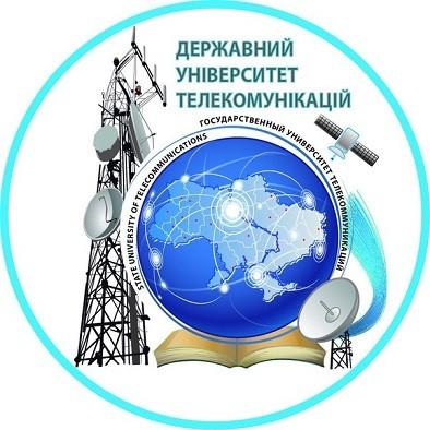 Державний університет телекомунікацій