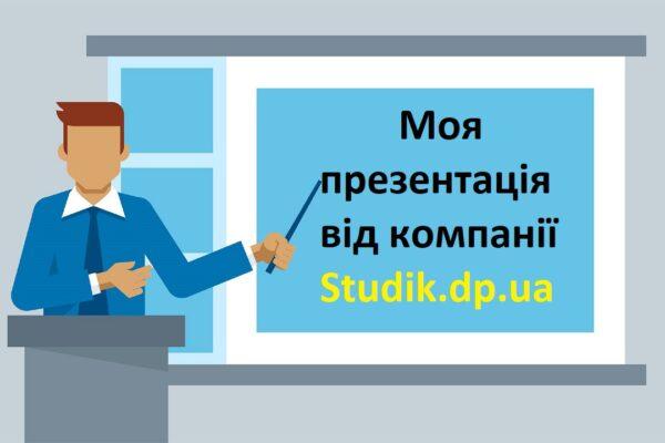 Моя презентація замовлена в агентстві Студік