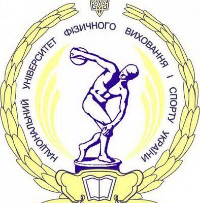 Национальный университет физического воспитания и спорта Украины
