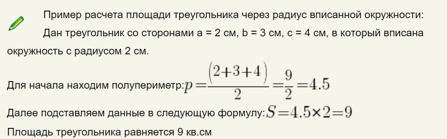 Расчёт площади треугольника по радиусу вписанной окружности