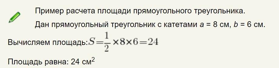 Пример расчёта площади прямоугольного треугольника по катетам