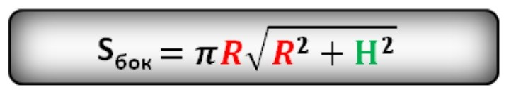 Формула площади боковой поверхности конуса, через радиус (r) и высоту (h), (sбок)